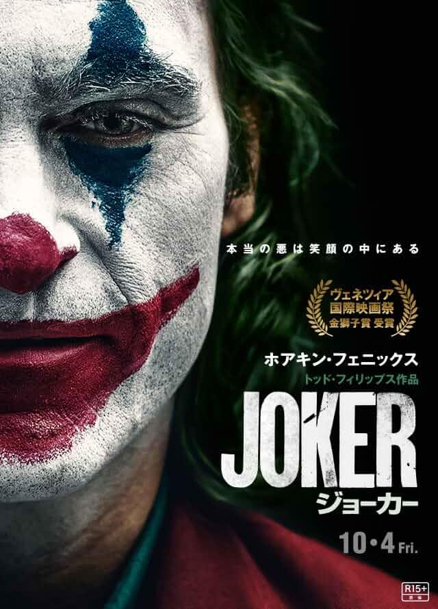 Joker (2019) in Hindi