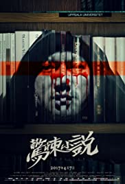 Inside: A Chinese Horror Story Poster