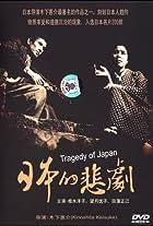 A Japanese Tragedy