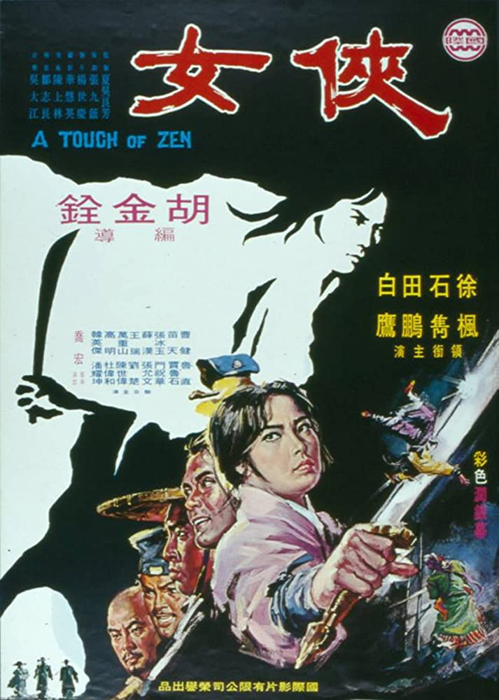 Xia nü (1971)