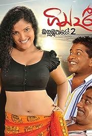 Gindari: Bahubuthayo 2 Poster