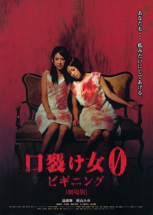 Kuchisake-onna 0: Biginingu (2008)