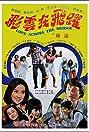 Cai yun zai fei yue (1977) Poster