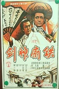 Movie mkv download Tie shan shen jian [720px]