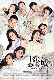 Lian ai zhong de cheng shi Poster