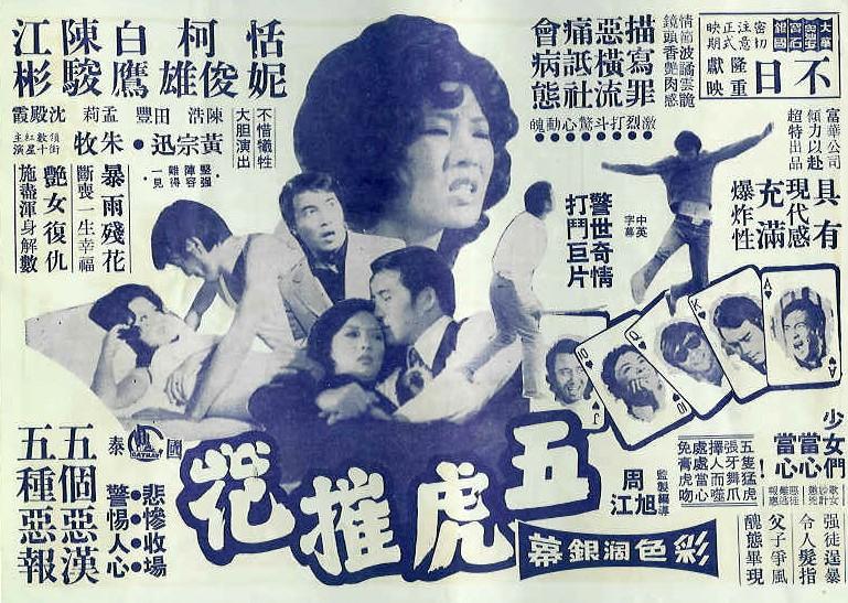 Wu hu cui hua (1972)