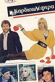 I kardiokleftra (1986)