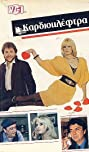 I kardiokleftra (1986) Poster
