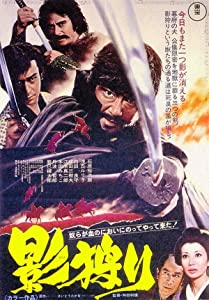 Only free movie downloads Kage gari Japan [mov]