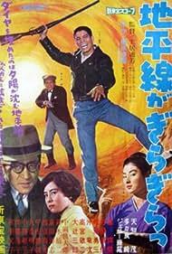 Chiheisen ga giragira (1961)