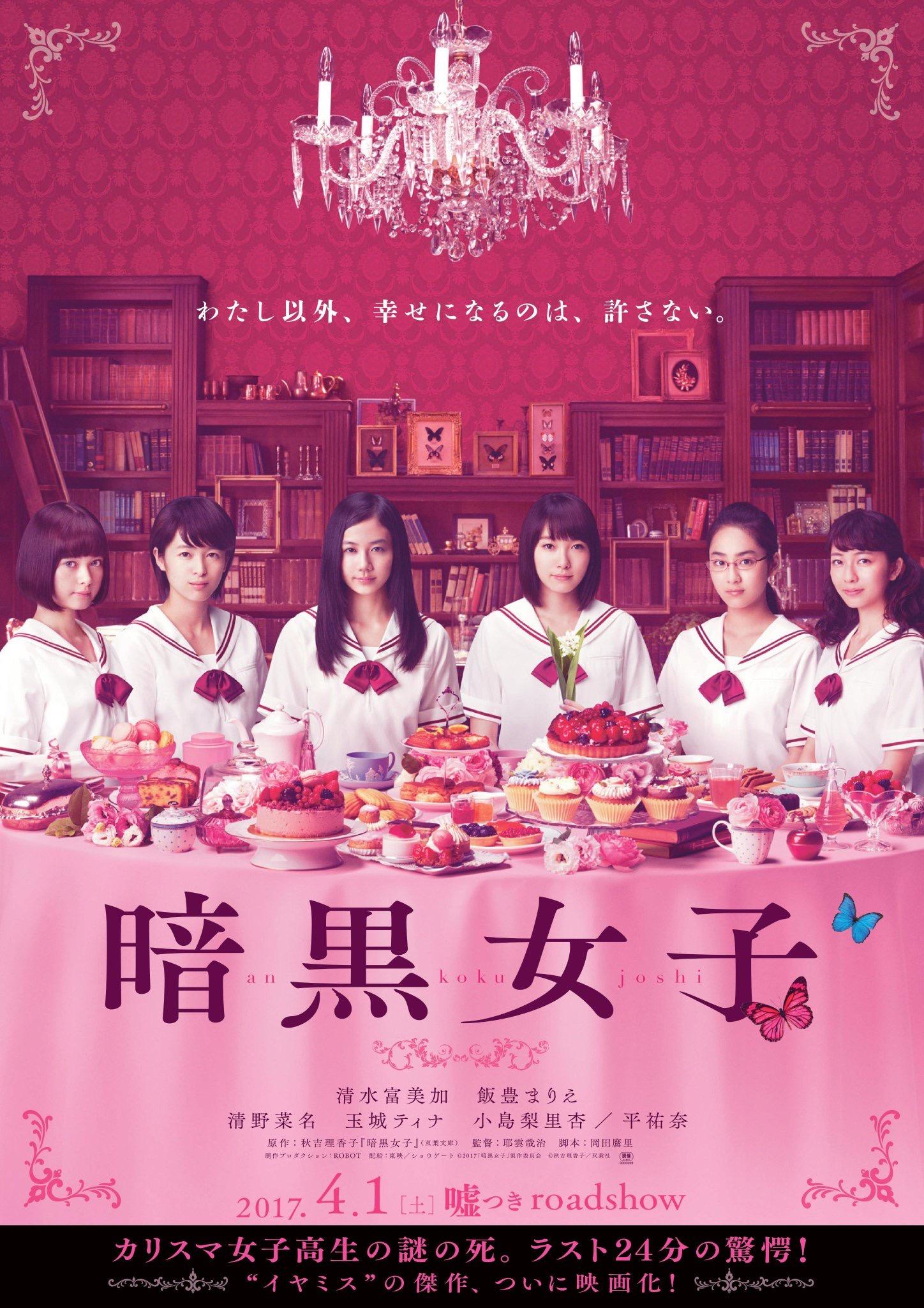 ดูหนังออนไลน์ Ankoku joshi (2017)