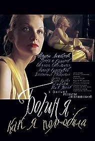 Renata Litvinova in Boginya: kak ya polyubila (2004)