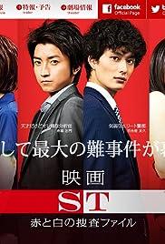 ST ~ Aka to Shiro no Sôsa File Poster