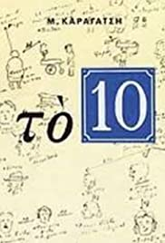 To 10 Poster