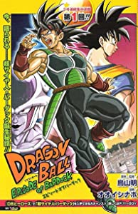 Whats a good new movie to watch Dragon Ball: Episode of Bardock Japan [pixels]