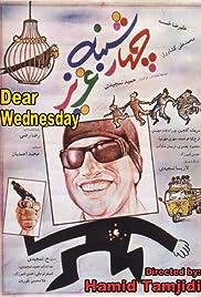 Chaharshanbe-ye aziz (1993) film en francais gratuit