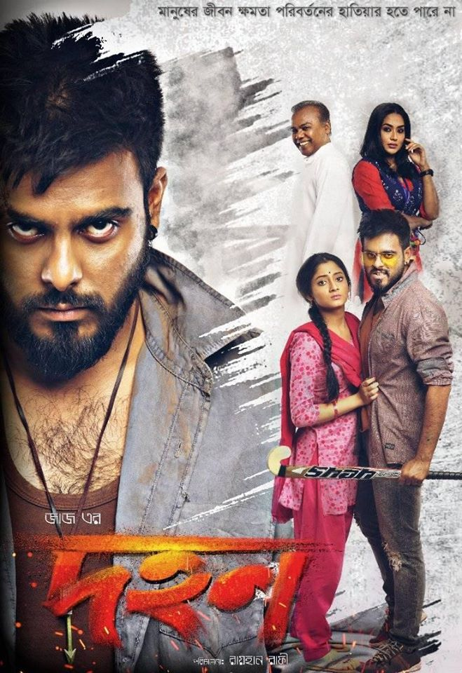 Dohon (2019) Bangla Full Movie