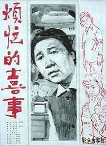 Movie download for free Fan nao de xi shi [Quad]