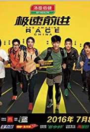 The Amazing Race China Poster