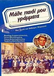 Mathe paidi mou grammata Greece