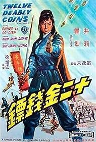 Shi er jin qian biao (1969)