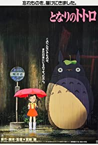 Primary photo for My Neighbor Totoro