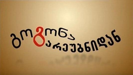Nuevas películas de estreno Gogona Gareubnidan - Episode 6.2, Tika Makharadze [320x240] [640x320]