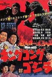 Кинг-Конг против Годзиллы (1962) Плакат