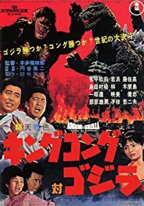 Watch full movies divx Kingu Kongu tai Gojira Japan [1920x1200]