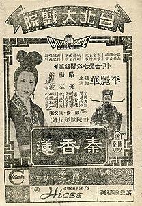 Qin Xiang Lian