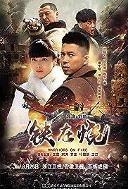 Tie Zai Shao Poster