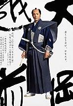 Ôoka Echizen