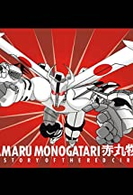 Akamaru Monogatari