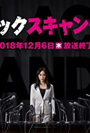 Black Scandal Poster