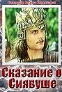 Legend of Siavush (1977) Poster