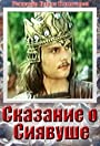 Legend of Siavush