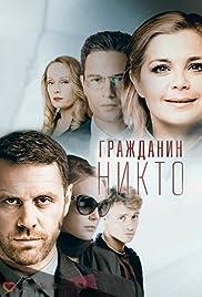Grazhdanin Nikto Poster