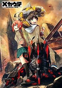 Mechaude (Mechanical Arms) OVA
