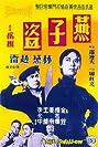 Yan zi dao (1961) Poster