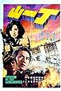 Ding Yi Shan (1976) Poster