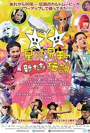 Hoshikuzu kyôdai no aratana densetsu Poster