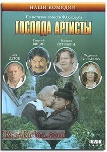 Watch online movie full Gospoda artisty [movie]