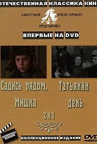 Tatyanin den (1968)