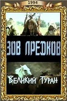 Velikij turan (1995)