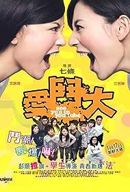 Oi dau dai (2008)
