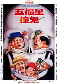 Ng fuk sing chong gwai (1992) Poster - Movie Forum, Cast, Reviews