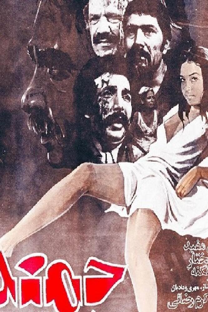 Jome (1977)