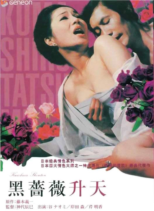 18+ Black Rose Ascension 1975 Japanese 720p BluRay 699MB Download