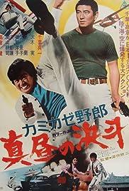 Kamikaze yarô Poster