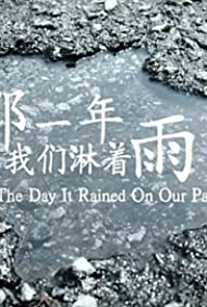 The Day It Rained on Our Parade (2012)